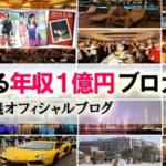 川本真義 月収1000万円マスタークラブ って一体なに?稼げるのか? 評判 口コミ 詐欺 返金 ネットビジネス裁判官が独自の視点で検証していきます。