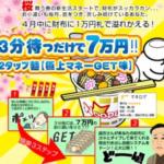 鳴海めぐ 矢竹次郎 M-1プロジェクトって一体なに?稼げるのか?  評判 口コミ 詐欺 返金 ネットビジネス裁判官が独自の視点で検証していきます。
