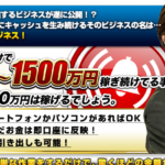 パーフェクトバイナリープロジェクト 藤田遼馬って一体なに?稼げるのか?  評判 口コミ 詐欺 返金  ネットビジネス裁判官が独自の視点で検証していきます。
