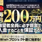 60億現金分配 田中賢のI WISH プロジェクトって一体なに?稼げるのか?  評判 口コミ 詐欺 返金  ネットビジネス裁判官が独自の視点で検証していきます。