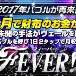 齋木孔明 FEVER(フィーバー)って一体なに?稼げるのか? team fever japan  評判 口コミ 詐欺 返金  FEVER Project ネットビジネス裁判官が独自の視点で検証していきます。