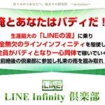 LINE Infinity 倶楽部 佐々木啓太って一体なに?稼げるのか?  ラインインフィニティ 評判 口コミ 詐欺 返金 ネットビジネス裁判官が独自の視点で検証していきます。