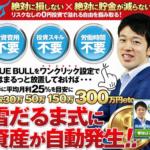 宮崎雄大 BLUE BULL STYLEって一体なに?稼げるのか?  評判 口コミ 詐欺 返金  ネットビジネス裁判官が独自の視点で検証していきます。 「BLUE BULL」 「ブルーブルスタイル」