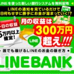 松岡沙耶 LINE BANK ラインバンクって一体なに?稼げるのか?  評判 口コミ 詐欺 返金  ネットビジネス裁判官が独自の視点で検証していきます。
