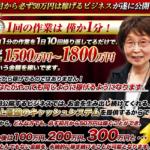 何もしないで稼げるビジネス  永井美智子って一体なに?稼げるのか?  評判 口コミ 詐欺 返金  ネットビジネス裁判官が独自の視点で検証していきます。