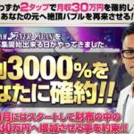 齋木孔明 FEVER(フィーバー) Team FEVER Japanって一体なに?稼げるのか?  評判 口コミ 詐欺 返金  ネットビジネス裁判官が独自の視点で検証していきます。