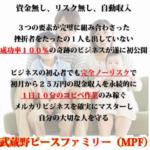 武蔵野ピースファミリー 小野里肇 小野はじめって一体なに?稼げるのか?  評判 口コミ 詐欺 返金  ネットビジネス裁判官が独自の視点で検証していきます。