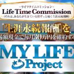 My Life Project 高野勇樹 ライフタイムコミッションって一体なに?稼げるのか?  評判 口コミ 詐欺 返金  ネットビジネス裁判官が独自の視点で検証していきます。