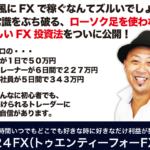 マイキー田中 24FXって一体なに?稼げるのか?  評判 口コミ 詐欺 返金  ネットビジネス裁判官が独自の視点で検証していきます。