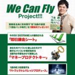 We Can Fly Project 有本周平って一体なに?稼げるのか?  評判 口コミ 詐欺 返金  ネットビジネス裁判官が独自の視点で検証していきます。