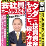 吉田裕章  タダで投資資金をもらって稼ぐ方法って一体なに?稼げるのか?  評判 口コミ 詐欺 返金  ネットビジネス裁判官が独自の視点で検証していきます。