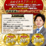 松岡直希 チリツモ投資  ブックメーカーって一体なに?稼げるのか?  評判 口コミ 詐欺 返金  ネットビジネス裁判官が独自の視点で検証していきます。