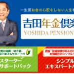 吉田裕章 ソーシャルファンディングプロジェクト 吉田年金倶楽部って一体なに?稼げるのか?  評判 口コミ 詐欺 返金  ネットビジネス裁判官が独自の視点で検証していきます。