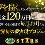 松山尚利 スターズ STARSって一体なに?稼げるのか? 評判 口コミ 詐欺 返金  ネットビジネス裁判官が独自の視点で検証していきます。