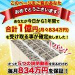 松岡直希 毎月834万円無料モニターって一体なに?稼げるのか? 評判 口コミ 詐欺 返金  ネットビジネス裁判官が独自の視点で検証していきます。