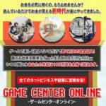 ゲームセンターオンライン 山戸大輔 〇✕ゲームって一体なに?稼げるのか?  評判 口コミ 詐欺 返金  ネットビジネス裁判官が独自の視点で検証していきます。