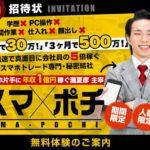 瀧夏彦 スマポチ ブックメーカーって一体なに?稼げるのか?  評判 口コミ 詐欺 返金  ネットビジネス裁判官が独自の視点で検証していきます。