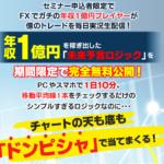 奥田ダイスケ FX-rayって一体なに?稼げるのか?  評判 口コミ 詐欺 返金  ネットビジネス裁判官が独自の視点で検証していきます。