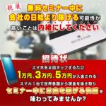 中川慎太郎 リアルタイムバイナリーオプション セミナーって一体なに?稼げるのか?  評判 口コミ 詐欺 返金  ネットビジネス裁判官が独自の視点で検証していきます。