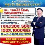 永井丈晴 シェアバンク SHARE BANKって一体なに?稼げるのか?  評判 口コミ 詐欺 返金  ネットビジネス裁判官が独自の視点で検証していきます。