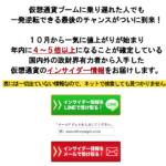 黒田隆太 仮想通貨インサイダーって一体なに?稼げるのか?  評判 口コミ 詐欺 返金  ネットビジネス裁判官が独自の視点で検証していきます。