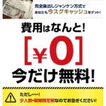 東野はじめ ダブルラインバイヤーズプロジェクトって一体なに?稼げるのか?  評判 口コミ 詐欺 返金  ネットビジネス裁判官が独自の視点で検証していきます。