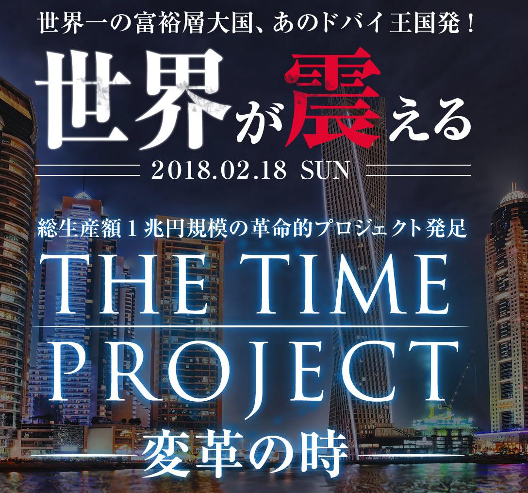成田童夢  上坂聡  THE TIME PROJECTって一体なに?稼げるのか?  評判 口コミ 詐欺 返金  ネットビジネス裁判官が独自の視点で検証していきます。