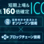 瀬尾恵子 規格外ICOキャンペーンって一体なに?稼げるのか?  評判 口コミ 詐欺 返金  ネットビジネス裁判官が独自の視点で検証していきます。