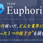 上田貴大 本荘大和 チームユーフォリア(Team Euphoria)って一体なに?稼げるのか?  評判 口コミ 詐欺 返金  ネットビジネス裁判官が独自の視点で検証していきます。