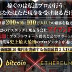 大塚文雄 TEAM CRYPT GIFT JAPAN タイムクリプトギフトジャパンって一体なに?稼げるのか?  評判 口コミ 詐欺 返金  ネットビジネス裁判官が独自の視点で検証していきます。