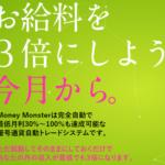 高木伸雄 MoneyMonster  マネーモンスターって一体なに?稼げるのか?  評判 口コミ 詐欺 返金  ネットビジネス裁判官が独自の視点で検証していきます。