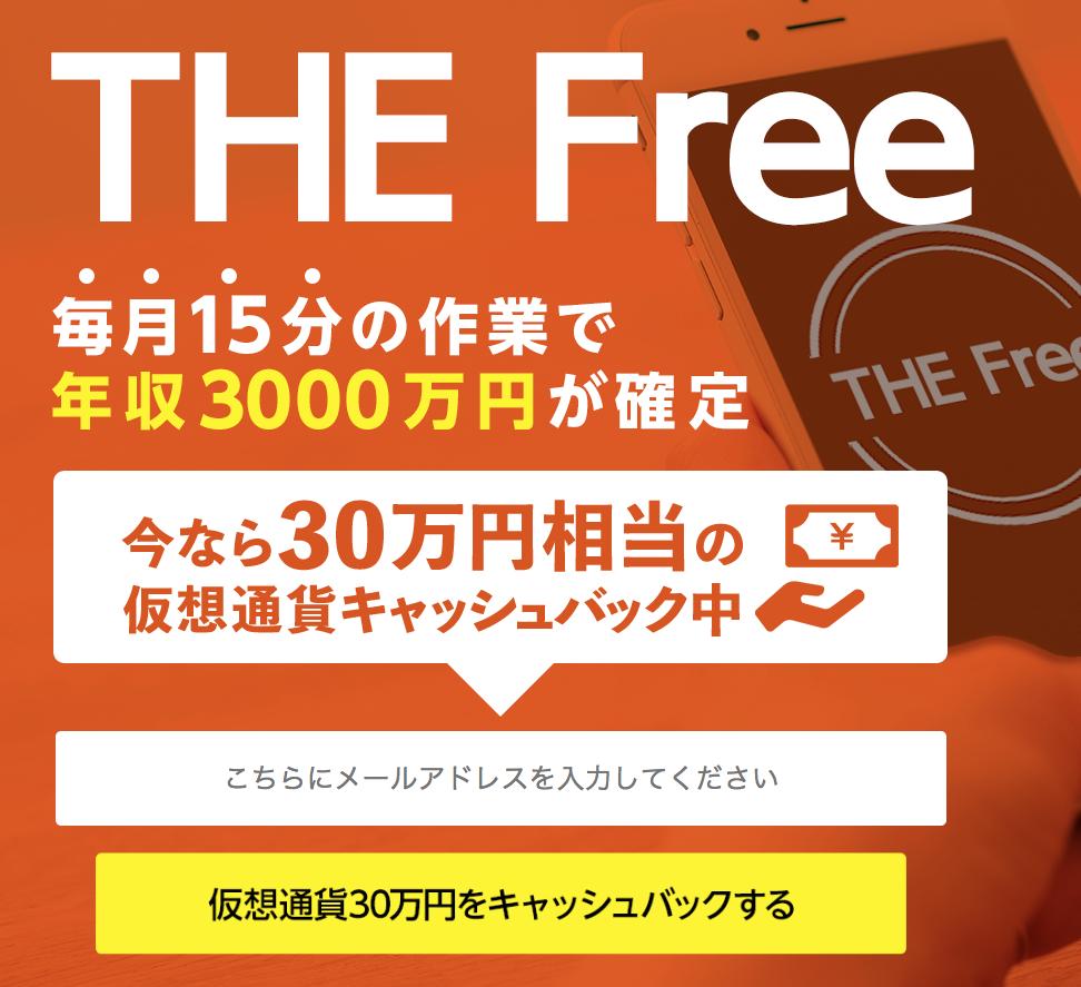 松宮義仁 THE Free ザ フリーって一体なに?稼げるのか?  評判 口コミ 詐欺 返金  ネットビジネス裁判官が独自の視点で検証していきます。