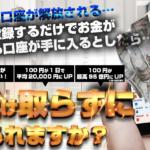 田中ひろし トリックウォレット TRICK WALLETって一体なに?稼げるのか?  評判 口コミ 詐欺 返金  ネットビジネス裁判官が独自の視点で検証していきます。