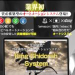 田口唯斗 King Ghidorah System キングギドラシステムって一体なに?稼げるのか? 評判 口コミ 詐欺 返金 ネットビジネス裁判官が独自の視点で検証していきます。