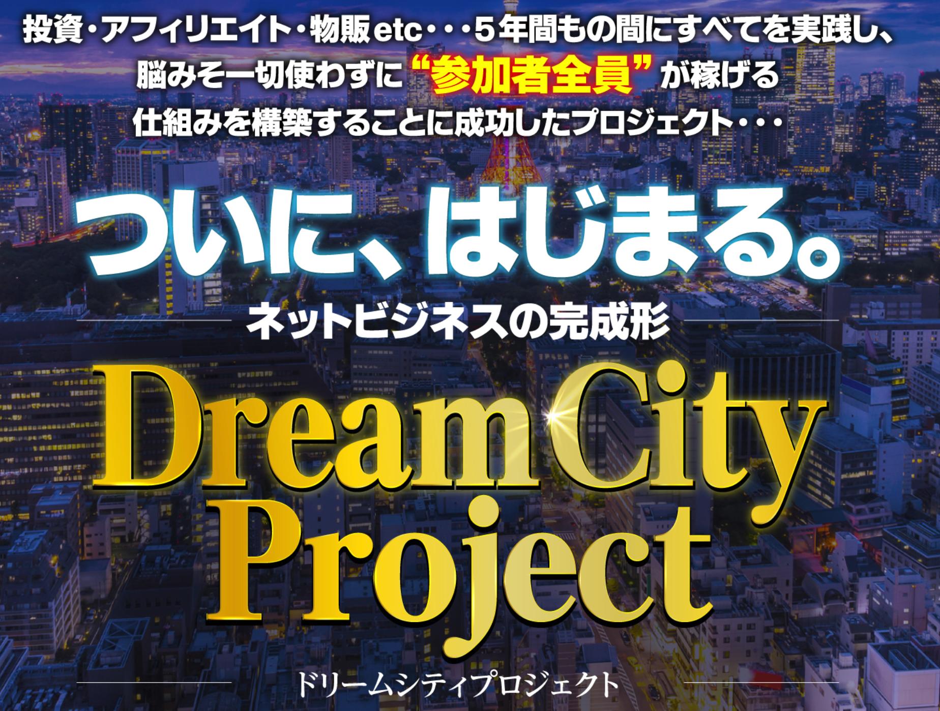 伊藤かずや Dream City Project ドリームシティプロジェクトって一体なに?稼げるのか?  評判 口コミ 詐欺 返金  ネットビジネス裁判官が独自の視点で検証していきます。