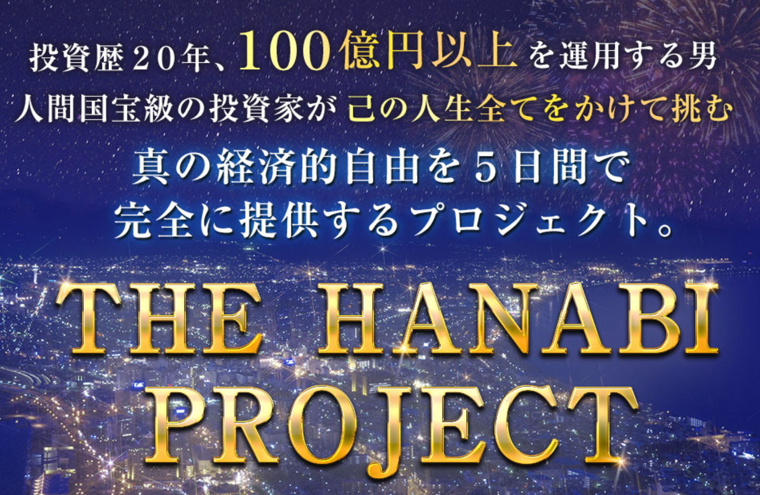 成田童夢 THE HANABI PROJECTって一体なに?稼げるのか?  評判 口コミ 詐欺 返金  ネットビジネス裁判官が独自の視点で検証していきます。