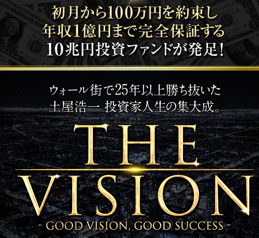 土屋浩一 THE VISION ザ ビジョンって一体なに?稼げるのか? 評判 口コミ 詐欺 返金 ネットビジネス裁判官が独自の視点で検証していきます。