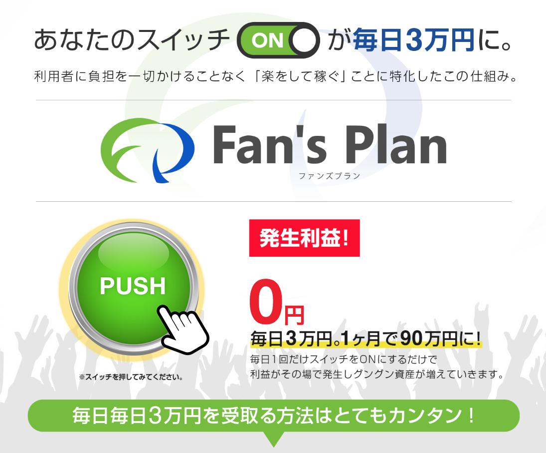 結城真太郎 李偉 Fan's Plan ファンズプランって一体なに?稼げるのか? 評判 口コミ 詐欺 返金 ネットビジネス裁判官が独自の視点で検証していきます。