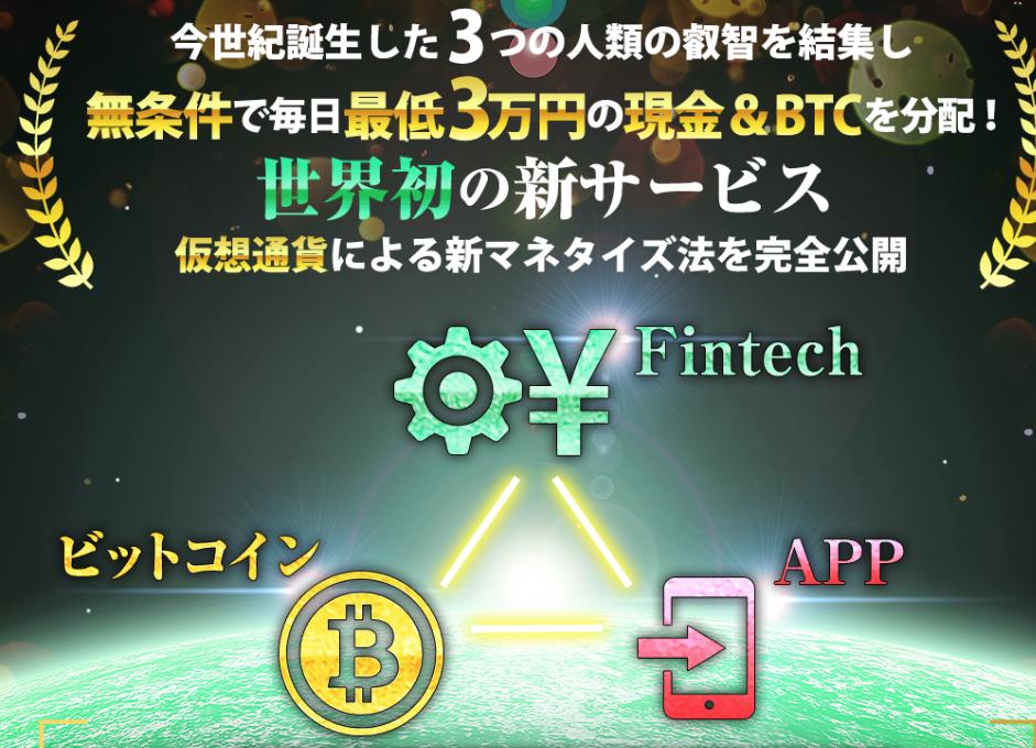 戸崎裕二 創生プロジェクトって一体なに?稼げるのか? 評判 口コミ 詐欺 返金 ネットビジネス裁判官が独自の視点で検証していきます。