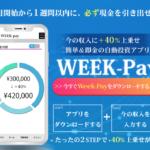 坂本秀一 ウィークペイ week-payって一体なに?稼げるのか? 評判 口コミ 詐欺 返金 ネットビジネス裁判官が独自の視点で検証していきます。