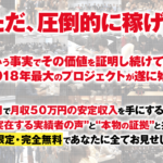 小玉歩 広田光輝 月収50万円確定プロジェクト2018って一体なに?稼げるのか? 評判 口コミ 詐欺 返金 ネットビジネス裁判官が独自の視点で検証していきます。