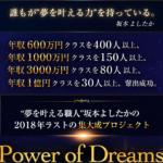 坂本よしたか Power of Dreams パワーオブドリームスって一体なに?稼げるのか? 評判 口コミ 詐欺 返金 ネットビジネス裁判官が独自の視点で検証していきます。