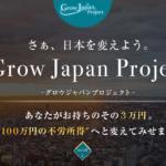 久保裕也 グロウジャパンプロジェクト GROW JAPAN PROJECTって一体なに?稼げるのか? 評判 口コミ 詐欺 返金 ネットビジネス裁判官が独自の視点で検証していきます。