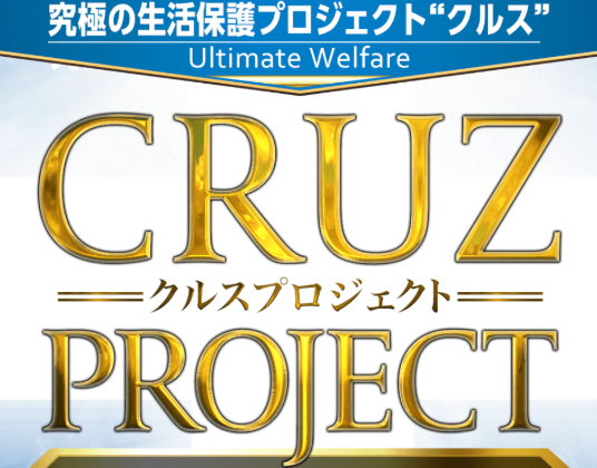 野村良介 クルスプロジェクト CURZ PROJECTって一体なに?稼げるのか? 評判 口コミ 詐欺 返金 ネットビジネス裁判官が独自の視点で検証していきます。