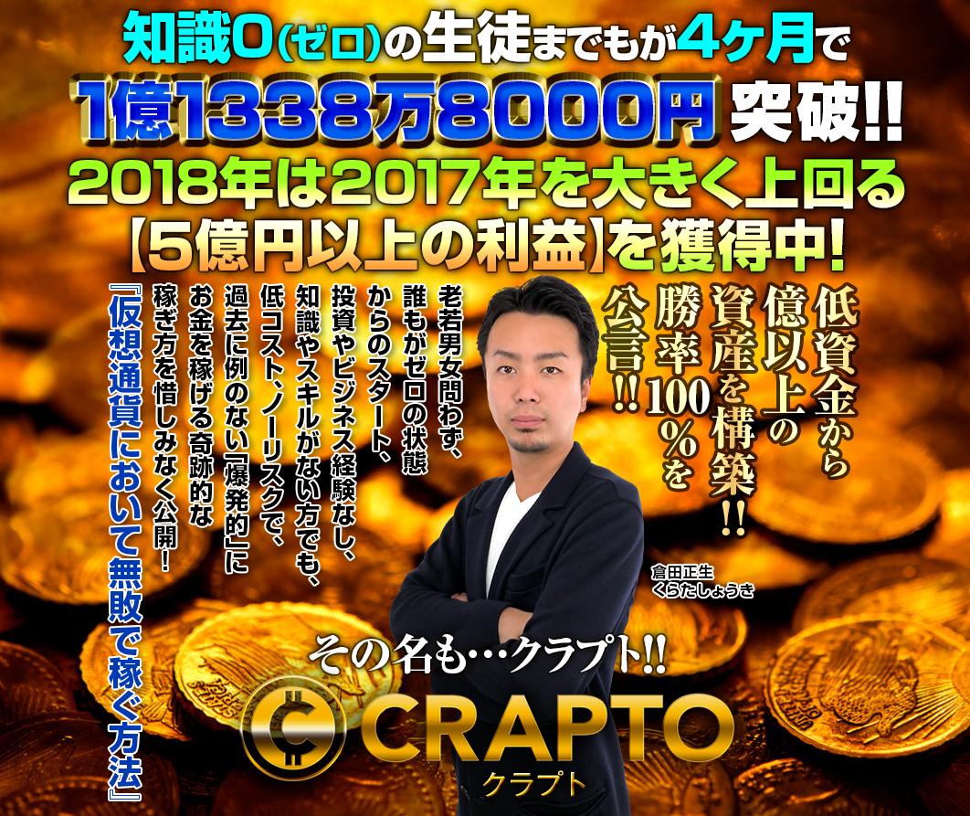 倉田正生 クラプトって一体なに?稼げるのか? 評判 口コミ 詐欺 返金 ネットビジネス裁判官が独自の視点で検証していきます。