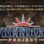 今西拓也 FREEDOM PROJECT フリーダムプロジェクトって一体なに?稼げるのか? 評判 口コミ 詐欺 返金 ネットビジネス裁判官が独自の視点で検証していきます。