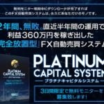 天野大翔 Platinum Capital System プラチナキャピタルシステムって一体なに?稼げるのか? 評判 口コミ 詐欺 返金 ネットビジネス裁判官が独自の視点で検証していきます。