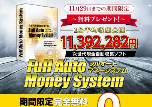 大田賢二 Happy Famili Project 幸せ家族プロジェクトって一体なに?稼げるのか? 評判 口コミ 詐欺 返金 ネットビジネス裁判官が独自の視点で検証していきます。