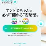 川越諒太郎 REBOOT PROJECT リブートプロジェクトって一体なに?稼げるのか? 評判 口コミ 詐欺 返金 ネットビジネス裁判官が独自の視点で検証していきます。