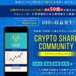 加藤浩二 クリプトシェアコミュニティ(CRYPTO SHARE COMMUNITY)って一体なに?稼げるのか? 評判 口コミ 詐欺 返金 ネットビジネス裁判官が独自の視点で検証していきます。